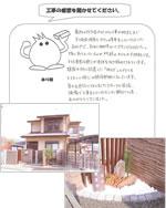 京都市 S様 リフォーム外構工事・エクステリア工事