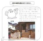 堺市 M様 新築外構工事・エクステリア工事